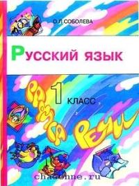 Русский язык 1 кл (1-3). Экспериментальный учебник
